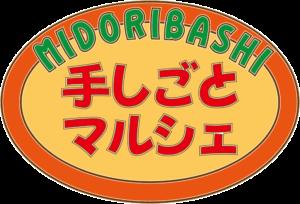 midoribashi 手しごとマルシェ